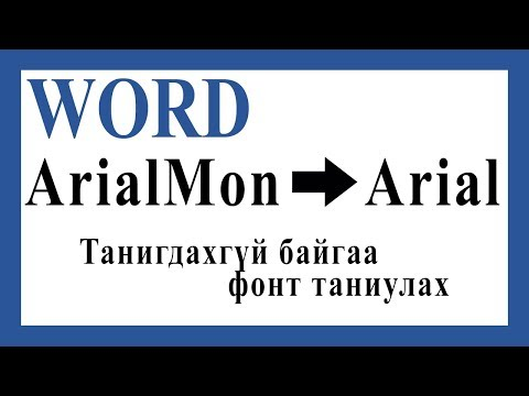arial mon fonts free download