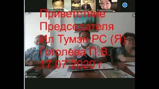 Лесной Форум - 2020! Приветствие Председателя Ил Тумэн Республики Саха (Якутия) Гоголева П.В.