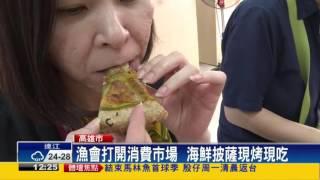 漁會新鮮漁獲 海鮮披薩現烤現吃