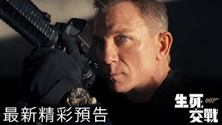 【007生死交戰】最新震撼預告 - 2021年 最後一擊