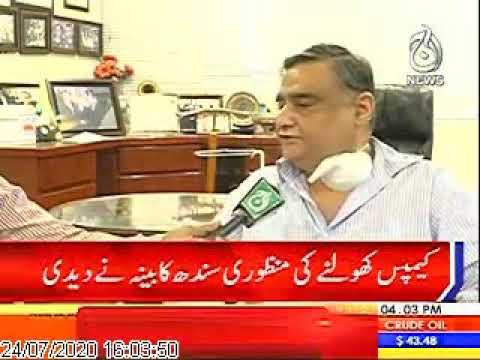 An exclusive interview with AAJ News | 24-07-2020
