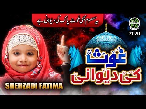 New Manqabat 2020 - Shehzadi Fatima - Ghous Ki Deewani - Official Video - Safa Islamic