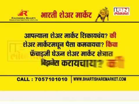 Opportunities and Career in Share Market  with BHARTI SHARE MARKET CLASSES