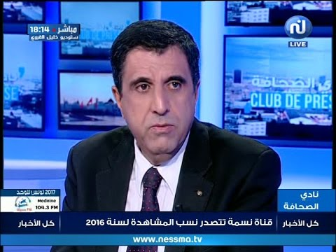 نادي الصحافة - 18:05- السبت 21 جانفي 2017