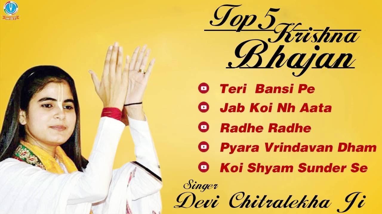 devi chitralekha ji mere ghar aana sawariya bhagwat song youtube