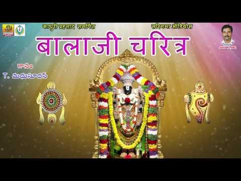 Sri Balaji Charitra (Hindi version) - Lord Venkateswara Devotional Songs Telugu - Tirupati Balaji