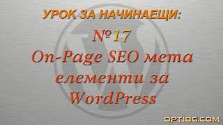 Урок 17: On-Page SEO мета елементи за WordPress