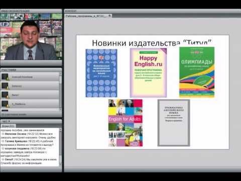 Как писать рабочую программу по фгос английский язык