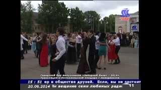 Звёздный билет Новодвинск 20 06 14(, 2014-06-22T11:14:00.000Z)