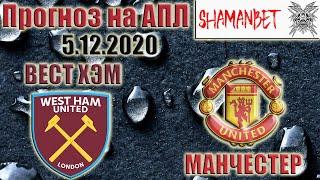 Вест Хэм Юнайтед против Манчестер Юнайтед прогноз на АПЛ 5.12.2020 #спорт #прогнозы #shamanbet