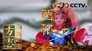 《中国影像方志》 第270集 甘肃西和篇| CCTV科教