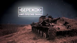 Военная приемка. «Бережок». БМП против танка