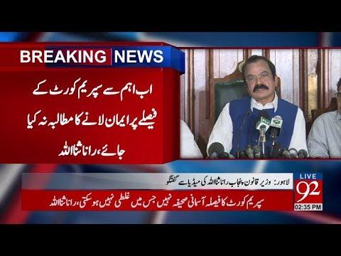 Rana Sanaullah press conference in Lahore  - 19 September 2017 - 92NewsHDPlus