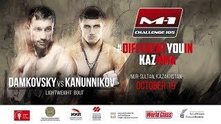 Артём Дамковский, 22-11 vs Владимир Канунников, 9-1, промо боя на M-1 Challenge 105