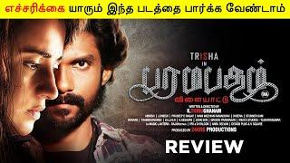 எச்சரிக்கை யாரும் இந்த படத்தை பார்க்க வேண்டாம்   Paramapadham Vilayattu Movie Review   Trisha