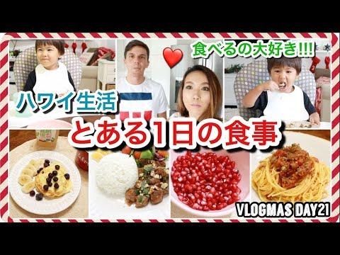 とある1日の食事【Vlogmas Day 21】ハワイ主婦 ご飯の支度|海外 子育てママ|子供モッパン