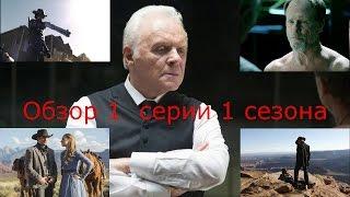 Западный Мир - 1 серия. ОБЗОР!