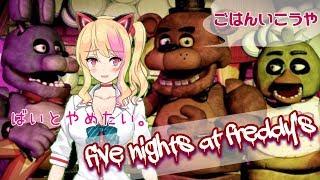 【Five Nights at Freddy\'s】バイト先の先輩方の愛が重すぎる…【アイドル部】