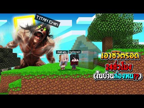 เอาชีวิตรอด 24ชั่วโมง!! ในบ้านล่องหน เพื่อหนีจาก ไททันเอเรน!?? (Minecraft เอาชีวิตรอด)