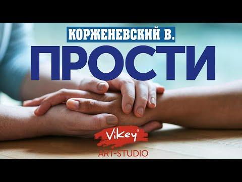 """Стих """"Прости"""" А.Дементьева, читает В.Корженевский, 0+"""