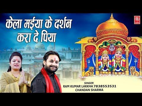 केला-मईया-के-दर्शन-करा-दे-पिया-|-ramkumar-lakkha,-chandan-sharma-|-new-mata-bhajan-2019