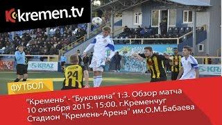 """Кремень"" – ""Буковина"" 1:3. Обзор матча"