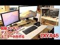 أغنية 【DIY】デスクトップモニター台を作る【配線スッキリ】