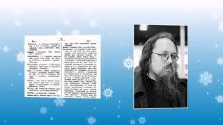 Лекция отца Андрея Кураева Экуменизм