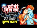दिल को छुने वाला कृष्ण भजन || DARD MERE DIL KA  || New Krishna Bhajan 2018 || Dheeraj Bawra Whatsapp Status Video Download Free