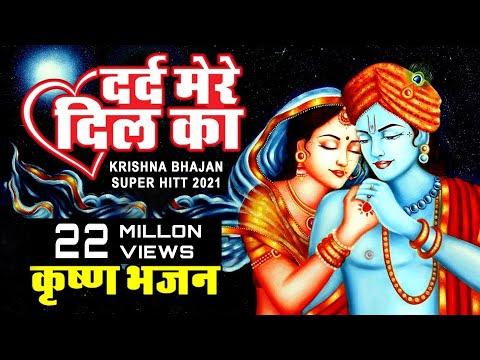 दिल को छुने वाला कृष्ण भजन || DARD MERE DIL KA  || New Krishna Bhajan || Dheeraj Bawra