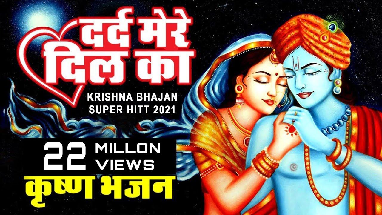 दिल को छुने वाला कृष्ण भजन || DARD MERE DIL KA  || New Krishna Bhajan || Dheeraj Bawra #1