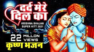 Video दिल को छुने वाला कृष्ण भजन || DARD MERE DIL KA  || New Krishna Bhajan 2018 || Dheeraj Bawra download MP3, 3GP, MP4, WEBM, AVI, FLV Juni 2018