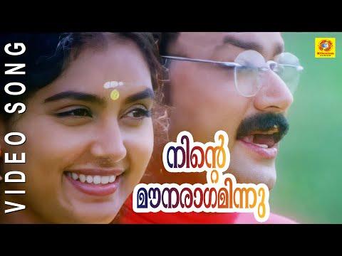Ente Mounaraagaminnu Movie Song | Kottaram Veettile Apputtan | Jayaram & Shruti