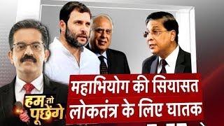 HTP | महाभियोग की सियासत लोकतंत्र के लिए घातक |Impeachment Motion Against CJI | News18 India