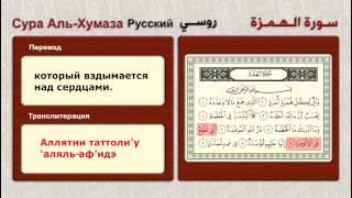 Сура Аль Хумаза Русский روسي سورة الهمزة