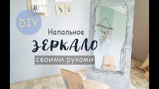 DIY| Напольное зеркало своими руками | Декор комнаты