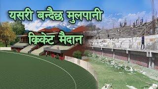 यसरी बन्दैछ मुलपानी क्रिकेट मैदान || Mulpani Cricket Stadium under construction Video Report