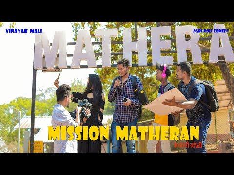 MISSION MATHERAN    Vinayak Mali    Agri Koli Comedy