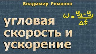 физика УГЛОВАЯ СКОРОСТЬ и УГЛОВОЕ УСКОРЕНИЕ 9 класс