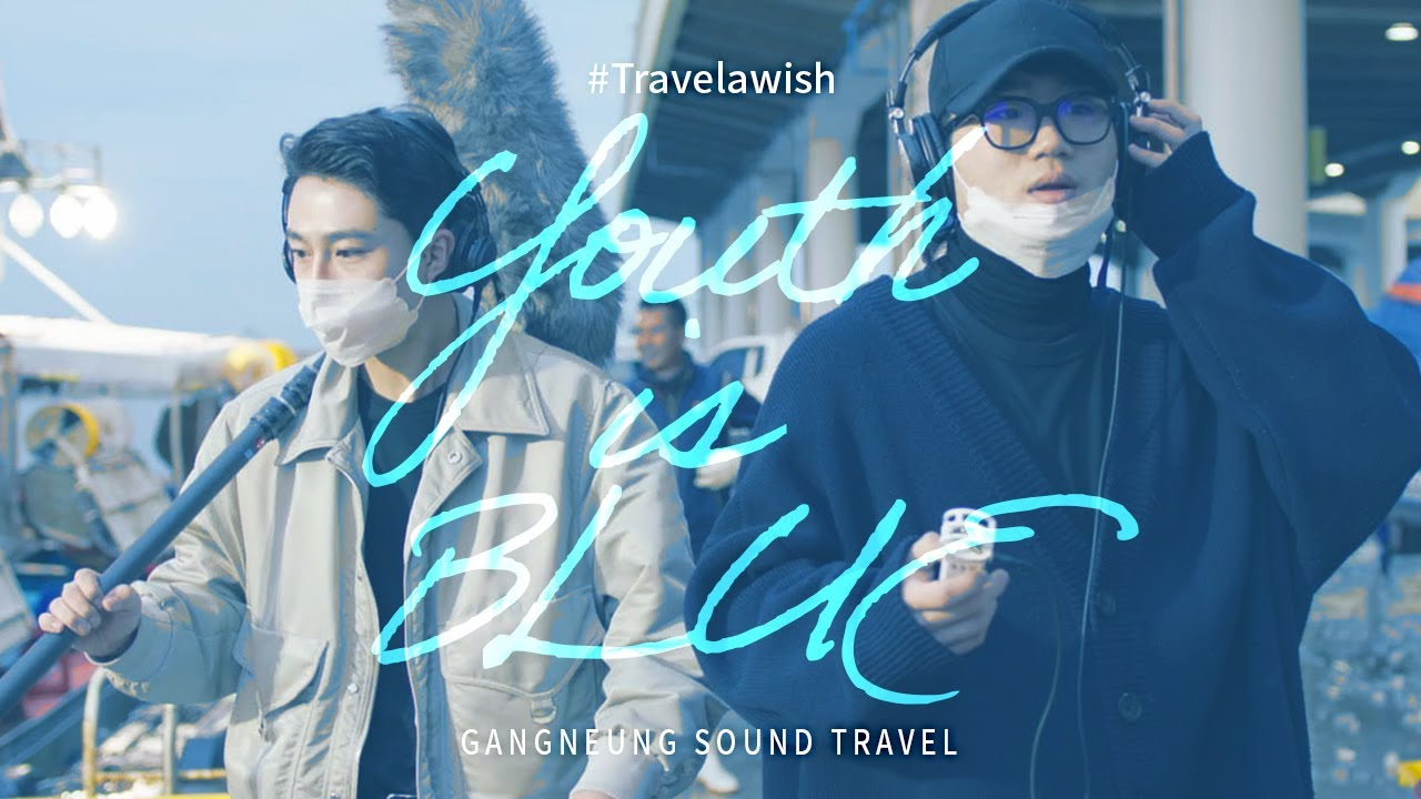 [8D] Discovering the sounds of Korean coastal cities: Gangneung & Yangyang [Travel-a-wish] EP4