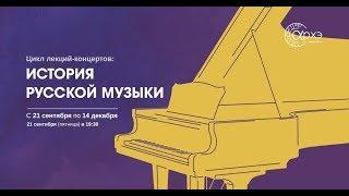 Юлия Казанцева  ⁄ Анонс к концерту лекции о русской музыке XVIII века