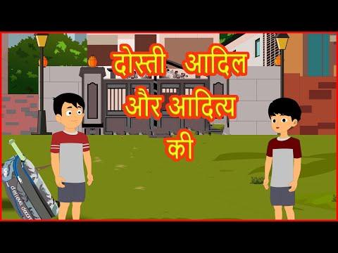 दोस्ती : आदिल और आदित्य की   Hindi Cartoon Video Story For Kids   Moral Stories   हिन्दी कार्टून