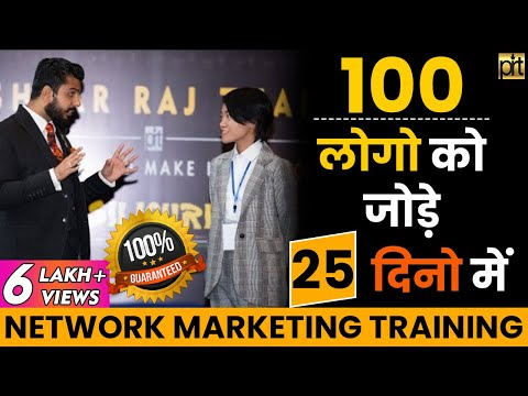 Recruit 100 People in 25 Days | Network Marketing Ninja Techniques Training | MLM Money | Part 1