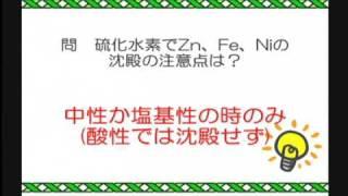 ジャスト6分のところの答えは 「銅と濃硝酸」やなく「銅と濃硫酸」や!...