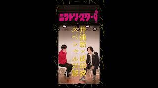 映画「ニワトリ★スター」特別対談!井浦新 × 成田凌 成田凌 動画 30