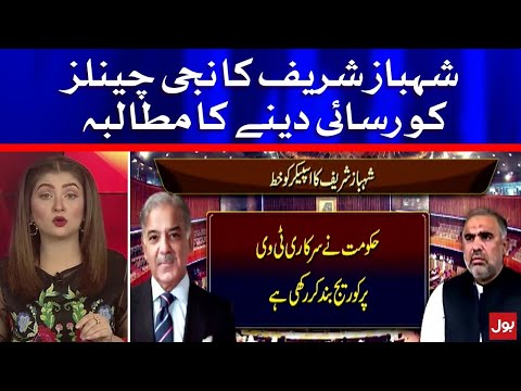 Shehbaz Sharif Demands to provide National Assembly Access to Private Channels