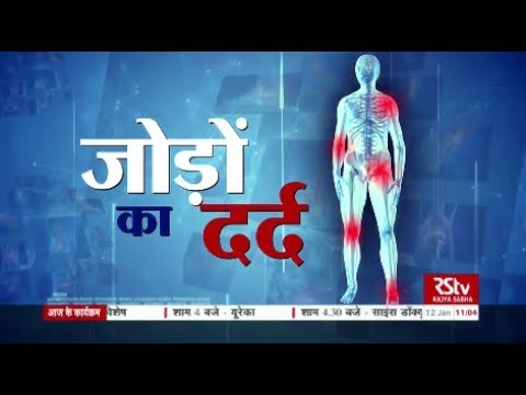 Download Ayushman Bhava: Joint Pain - Prevention and Cure | जोड़ों का दर्द