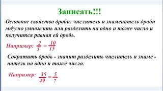 Урок 6. Сокращение дробей. Основное свойство дроби. Математика 6 класс.