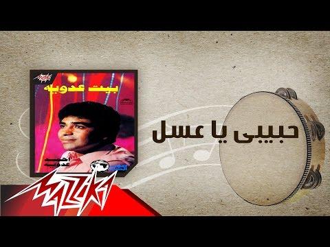 اغنية أحمد عدوية- حبيبي ياعسل - استماع كاملة اون لاين MP3