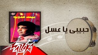 Habeby Ya Asal - Ahmed Adaweya حبيبى يا عسل - احمد عدوية